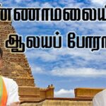 Malls & Theaters can be open, but not temples in Tamilnadu
